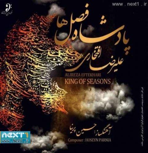 آلبوم پادشاه فصل ها - علیرضاافتخاری