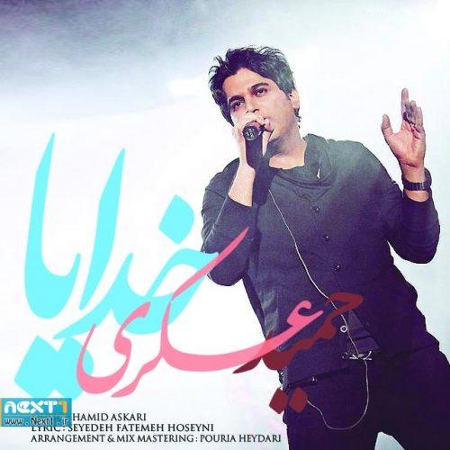 Hamid_Askari_Khodaya