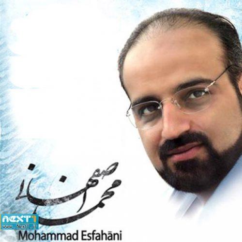 محمد اصفهانی - شکوه