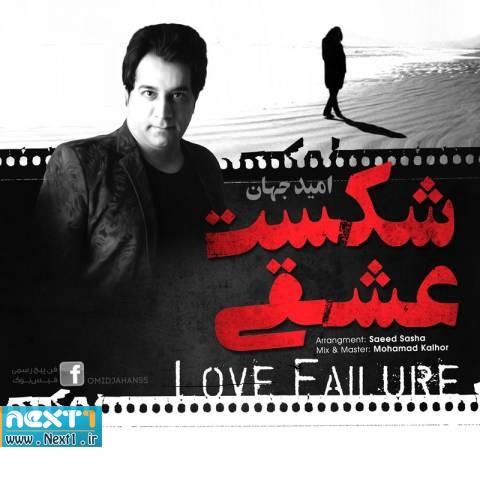 امیدجهان - شکست عشقی