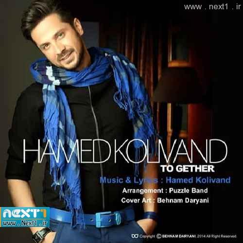 حامد کولیوند - باهم