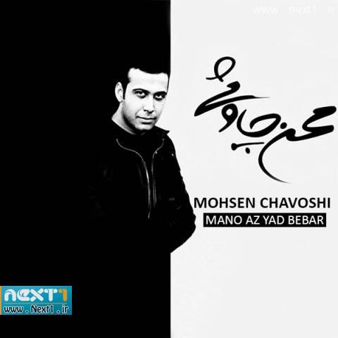 محسن چاوشی - منو از یاد ببر