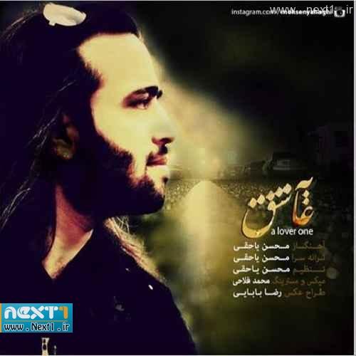 محسن یاحقی - یه عاشق