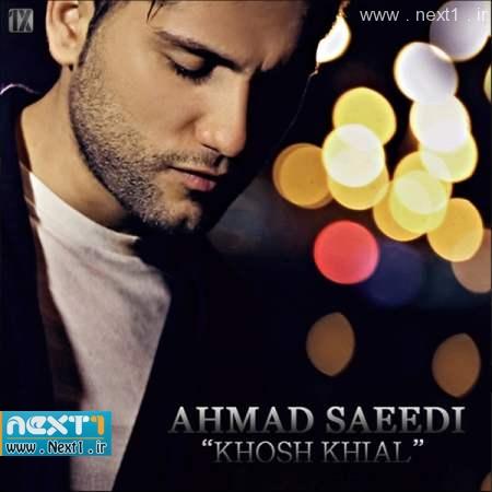 احمد سعیدی - خوش خیال