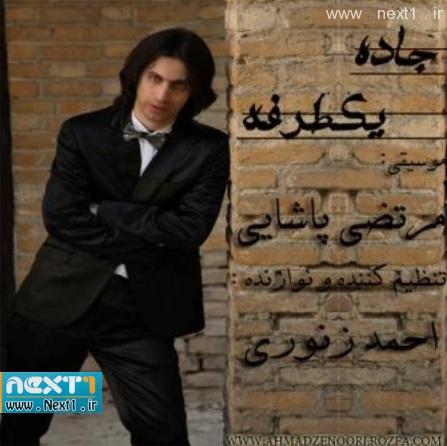 احمد زنوری - جاده یکطرفه