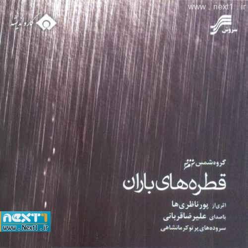 علیرضا قربانی-قطره های باران