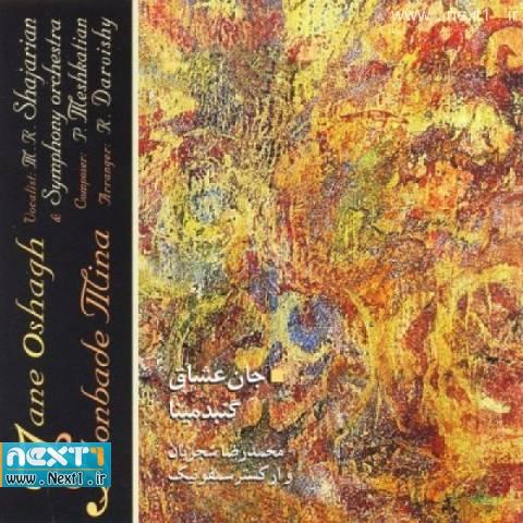 محمدرضا شجریان - جان عشاق