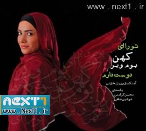 محسن کرامتی-نوشین طافی