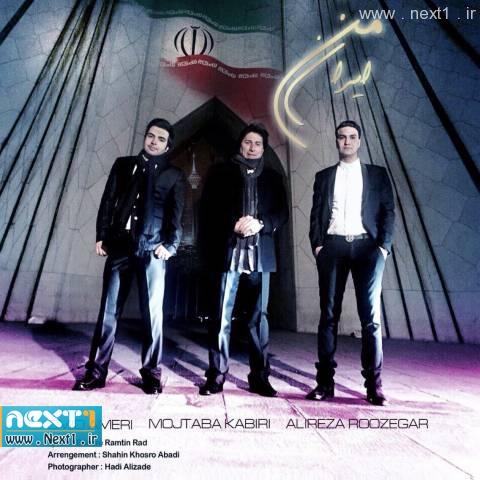 امیدعامری علیرضاروزگار و مجتبی کبیری-ایران من