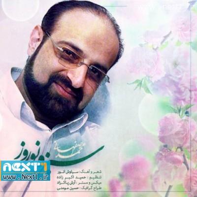 علیرضا اصفهانی - سبزه نوروز