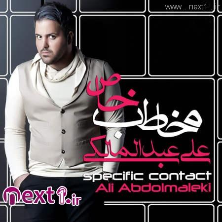 علی عبدالمالکی - آلبوم مخاطب خاص