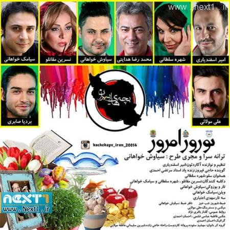 بچه های ایران - نوروز امروز