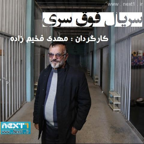محمد راد - سریال فوق سری