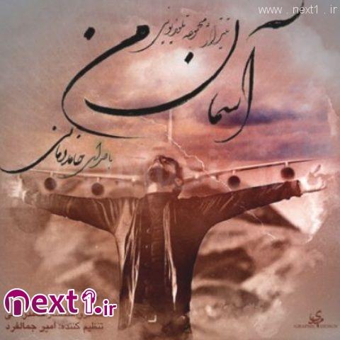 حامد زمانی - آخرین قدم