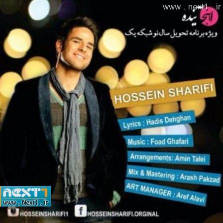 حسین شریفی - اینجا آینده
