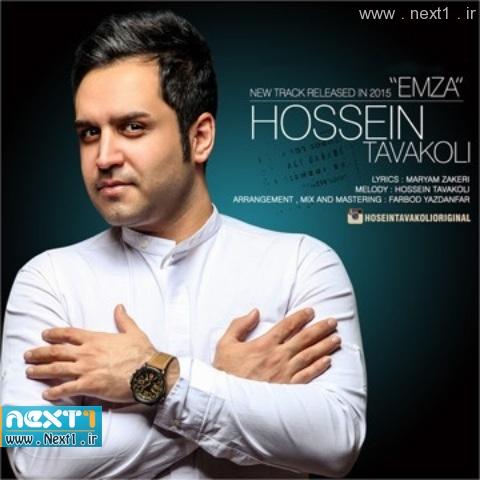 حسین توکلی - امضاء