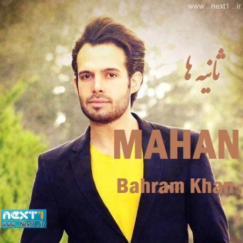 ماهان بهرام خان - ثانیه ها