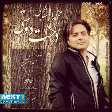 مجید اخشابی - درخت دوستی