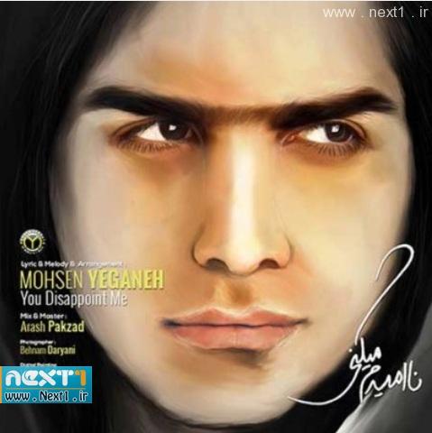 محسن یگانه - نا امیدم میکنی