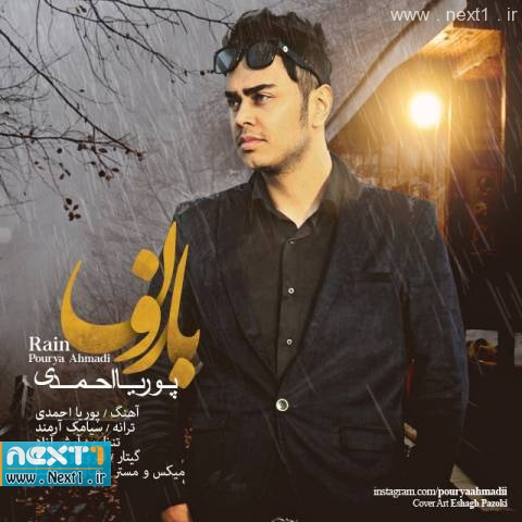 پوریا احمدی - بارون