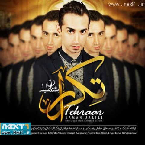 سامان جلیلی - تکرار