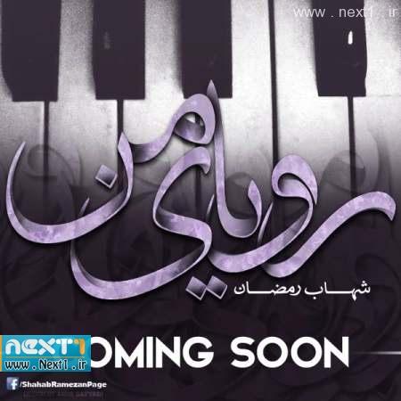 شهاب رمضان - رویای من