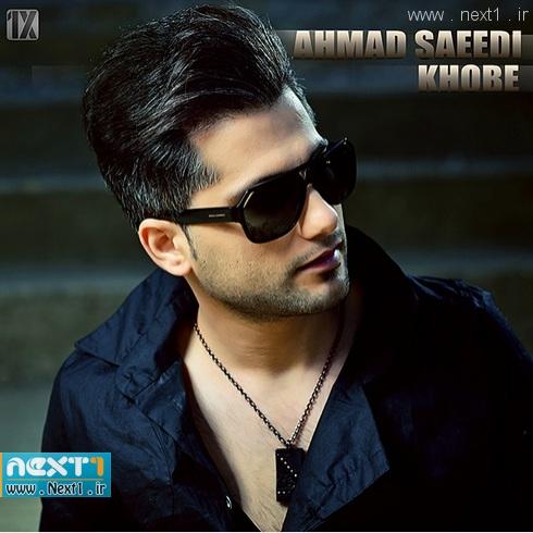 احمد سعیدی - خوبه