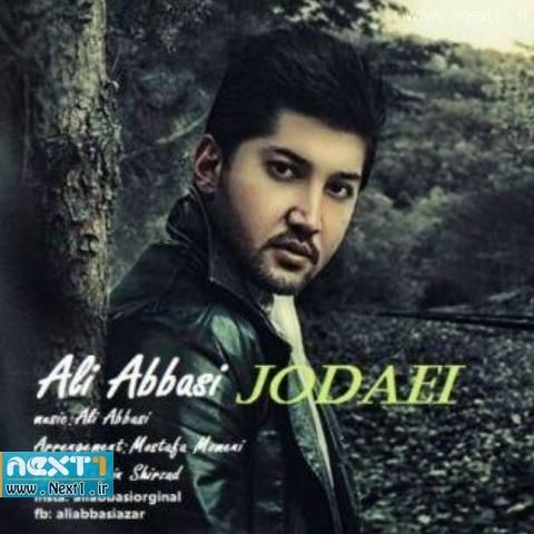 علی عباسی - جدایی