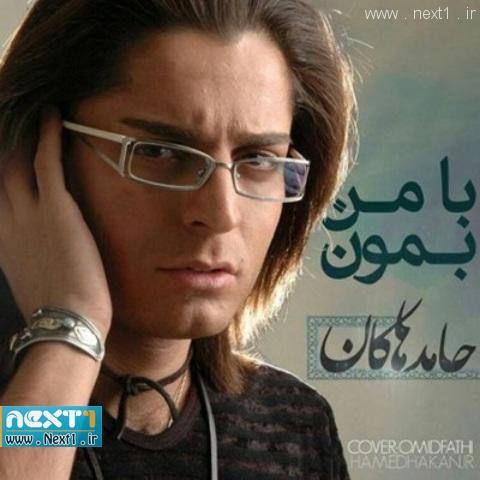 حامد هاکان - با من بمون