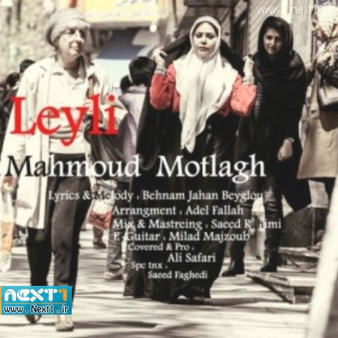 محمود مطلق - لیلی