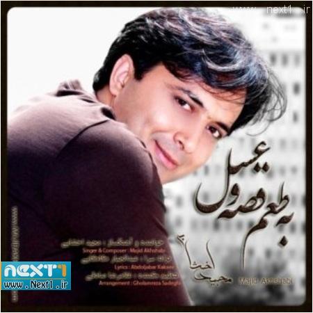 مجید اخشابی - به طعم قصه و عسل