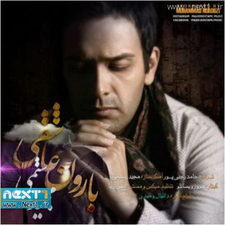 مجید رستمی - بارون عاشقی