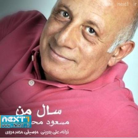 مسعود محمد نبی - سال من