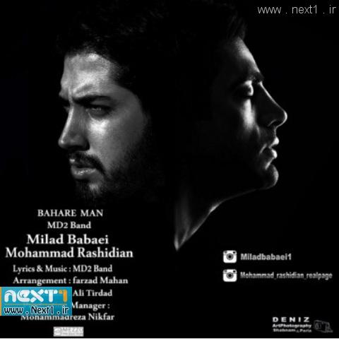 میلادبابایی و محمد رشیدیان - بهار من
