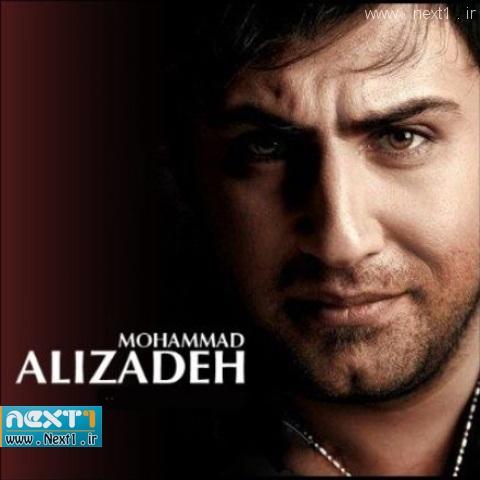 محمد علیزاده - گلو درد