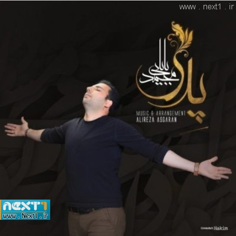 محمد بابایی - پدر