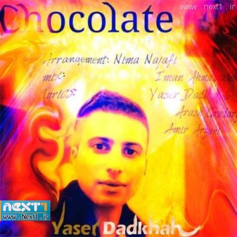 یاسر دادخواه - شکلات