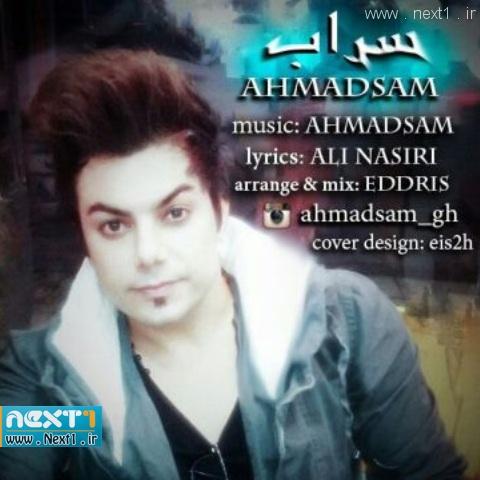 احمد سام - سراب