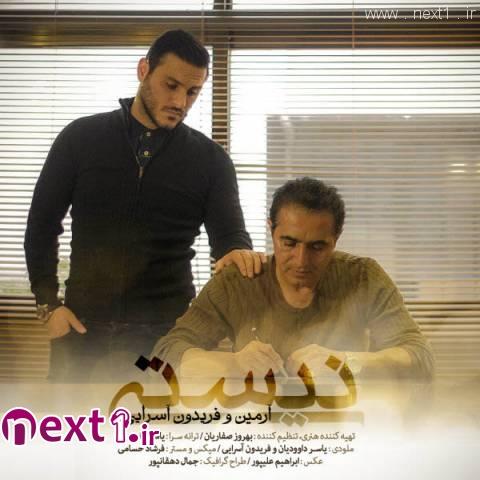 دانلود آهنگ جدید فریدون اسرایی با آرمین