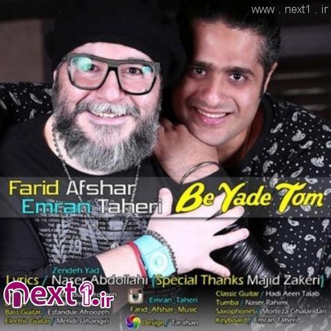 عمران طاهری و فرید افشار - به یادتم