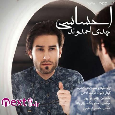 MehdiAhmadvand-Ehsasi
