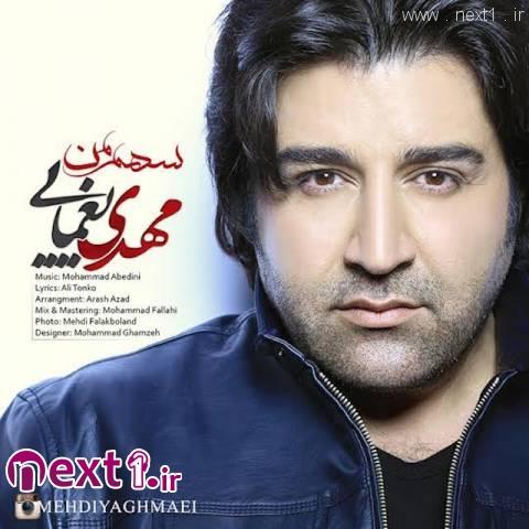 مهدی یغمایی - سهم من
