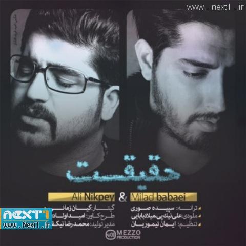 میلاد بابایی و علی نیک پی - حقیقت