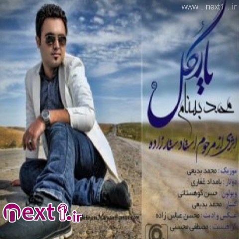 محمد بهنام - یار گل