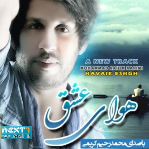 محمد رحیم کریمی - هوای عشق