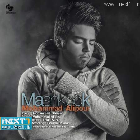 محمد علیپور - مشکوک