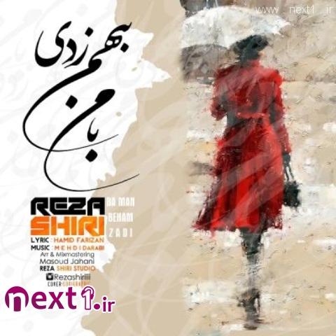 رضا شیری - با من به هم زدی