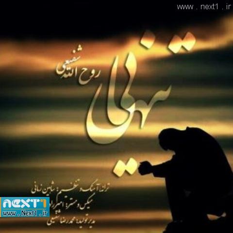 روح الله شفیعی - تنهایی