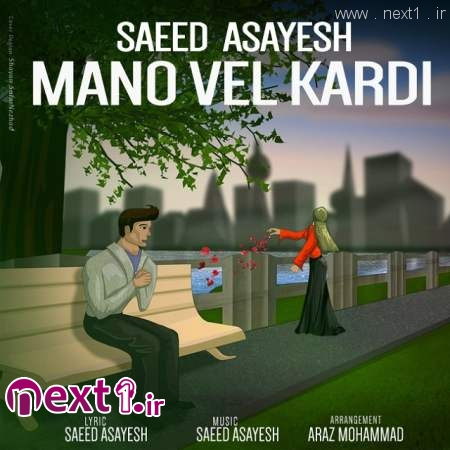 سعید آسایش - منو ول کردی