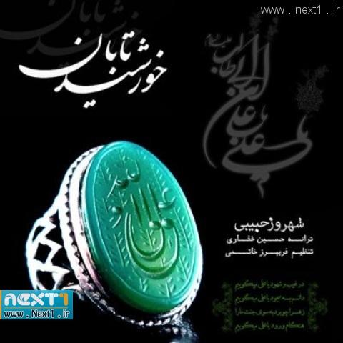 شهروز حبیبی - خورشید تابان